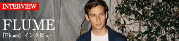Flume_bar.jpg